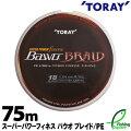 【ライン】東レ(TORAY)バウオスーパーパワーフィネスブレイド75m(BawoSUPERPOWERFinesseBRAID)