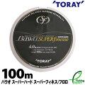【ライン】東レ(TORAY)バウオスーパーハードスーパーフィネス100m(BawoSUPERHARDSUPERFinesse)
