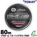【ライン】東レ(TORAY)ソラロームバスハイクラス80m(SOLAROAMBASSHI-CLASS)