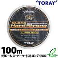 【ライン】東レ(TORAY)ソラロームスーパーハードストロング100m(SolaroamSUPERHardStrong)