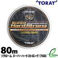 【ライン】東レ(TORAY)ソラロームスーパーハードストロング80m(SolaroamSUPERHardStrong)