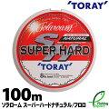 【ライン】東レ(TORAY)ソラロームスーパーハードナチュラル(SolaroamSUPERHARDNATURAL)100m巻