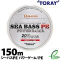 【ライン】東レ(TORAY)シーバスPEパワーゲーム150m(SEABASSPEPOWERGAME)