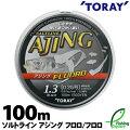 【ライン】東レ(TORAY)ソルトラインアジングフロロ100m
