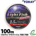 【ライン】東レ(TORAY)ソルトラインライトフィッシュフロロ100m(SALTLINELightFishFluoro)