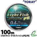 【ライン】東レ(TORAY)ソルトラインライトフィッシュPE100m(SALTLINELightFishPE)