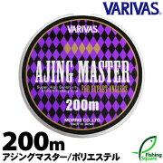 バリバス(VARIVAS)アジングマスター200m(AJINGMASTER)