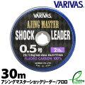 バリバス(VARIVAS)アジングマスターショックリーダー30m(AJINGMASTERSHOCKLEADER)