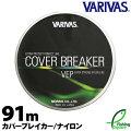 バリバス(VARIVAS)カバーブレイカー91m