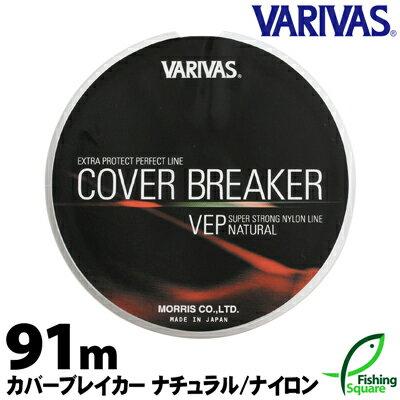 【ライン】 バリバス(VARIVAS)カバーブレイカー ナチュラル 91m 4lb.〜12lb. 【ブラックバス・メインライン(道糸)・ナイロンライン】