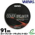バリバス(VARIVAS)カバーブレイカーナチュラル91m