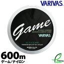 【ライン】 バリバス(VARIVAS) ゲーム 600m 2lb.〜12lb. 【ソルトウォーター・メインライン(道糸)・ナイロンライン】