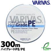 バリバス(VARIVAS)ハイグレードPE300m(HighGradePE)