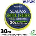 バリバス(VARIVAS)シーバスショックリーダーフロロカーボン30m(SEABASSSHOCKLEADERFLUOROCARBON)