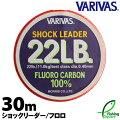 バリバス(VARIVAS)ショックリーダーフロロカーボン30m(SHOCKLEADERFLUOROCARBON)