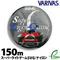 バリバス(VARIVAS)スーパーライトゲームSVG150m(SUPERLIGHTGAMESVG)