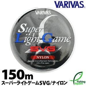 バリバス スーパーライトゲーム SVG 1.7lb.〜4lb. 150m 【ソルトウォーター・メインライン(道糸)・ナイロンライン】【ライン】