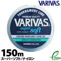 バリバス(VARIVAS)スーパーソフト150m(SUPERSOFT)