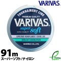 バリバス(VARIVAS)スーパーソフト91m(SUPERSOFT)