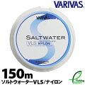バリバス(VARIVAS)ソルトウォーターVLS150m(SALTWATERVLS)