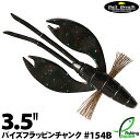 【ワーム】 ベイトブレス バイズフラッピンチャンク 3.5インチ 154B ブラック/グリーンレッド 【ブラックバス用】