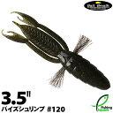 【ワーム】 ベイトブレス バイズシュリンプ 3.5インチ 120 グリーンパンプキン/シード 【ブラックバス用】
