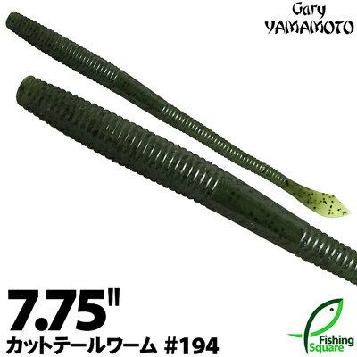 【ワーム】ゲーリーヤマモト 7.75インチ カットテールワーム 194 ウォーターメロンペッパー 【ブラックバス用】