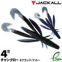 【ワーム】 ジャッカル チャンクロー 4インチ ブラック/ブルー (BKBL) 【ブラックバス用】
