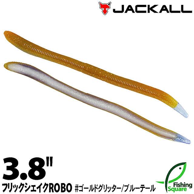 【ワーム】 ジャッカル フリックシェイク ROBO 3.8インチ ゴールドグリッター/ブルーテール (GGBT) 【ブラックバス用】
