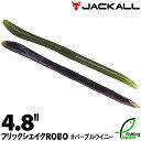 【ワーム】 ジャッカル フリックシェイク ROBO 4.8インチ パープルウイニー (PWNY) 【ブラックバス用】
