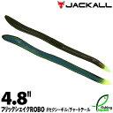 【ワーム】 ジャッカル フリックシェイク ROBO 4.8インチ セクシーギル/チャートテール (SXCT) 【ブラックバス用】
