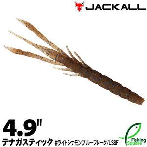【ワーム】 ジャッカル テナガスティック 4.9インチ ライトシナモンブルーフレーク (LSBF) 【ブラックバス用】