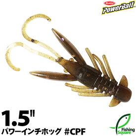 【ワーム】 バークレイ パワーベイト パワーインチホッグ 1.5インチ CPF シナモンパープルフレック