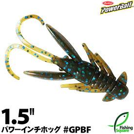 【ワーム】 バークレイ パワーベイト パワーインチホッグ 1.5インチ GPBF グリーンパンプキンブルーフレック