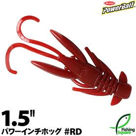 【ワーム】 バークレイ パワーベイト パワーインチホッグ 1.5インチ RD レッド