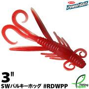 パワーベイトソルトウォーターSWバルキーホッグ3インチRDWPPレッドホワイトピンクパール