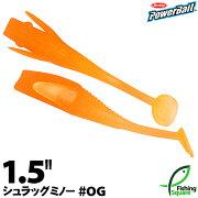パワーベイトソルトウォーターシュラッグミノー1.5インチOGオレンジグロー