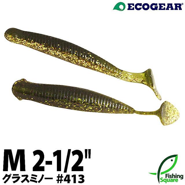 【ワーム】 エコギア グラスミノーM 413 艶色グリーンゴールド (佐々木 俊 ロック&フラットエキスパートチョイス) 【ロックフィッシュ】