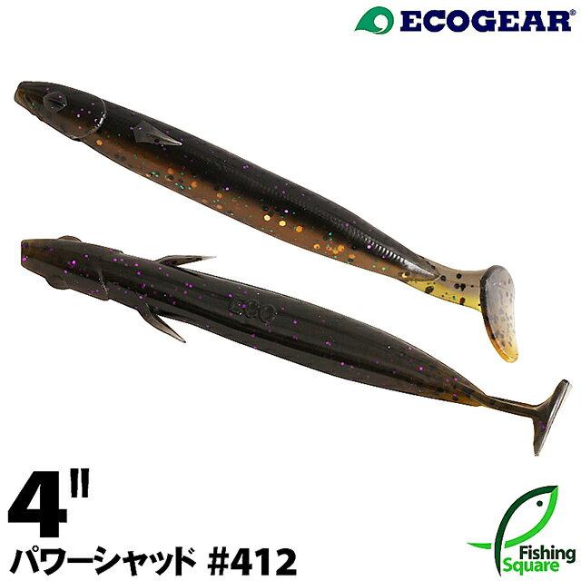 【ワーム】 エコギア パワーシャッド4インチ 412 アダルトハゼ 【ロックフィッシュ】