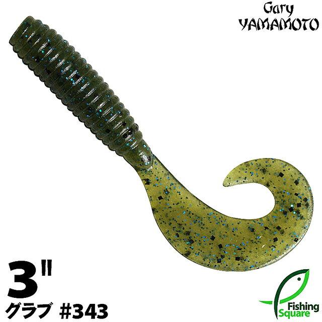 【ワーム】 ゲーリーヤマモト 3インチグラブ 343 ウォーターメロンブルーギル 【ブラックバス用】