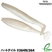 ゲーリーヤマモトハートテイル364N/364パールホワイト(ソリッド)