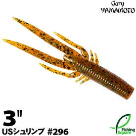 【ワーム】 ゲーリーヤマモト 3インチ USシュリンプ 296G ルートビア/1/2グリーン&ブラックフレーク
