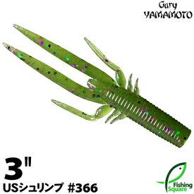 【ワーム】 ゲーリーヤマモト 3インチ USシュリンプ 366 ウォーターメロン/パープル&グリーンフレーク