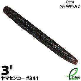 """ゲーリーヤマモト 3""""ヤマセンコー341 ダークブラウンブルーギル 【ブラックバス用】【ワーム】【3インチ】"""