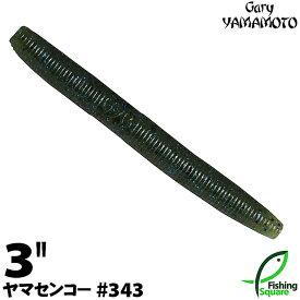 """ゲーリーヤマモト 3""""ヤマセンコー 343 ウォーターメロンブルーギル 【ブラックバス用】【ワーム】【3インチ】"""