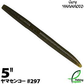 """ゲーリーヤマモト 5""""ヤマセンコー 297 グリーンパンプキン/ブラックフレーク 【ブラックバス用】【ワーム】【5インチ】"""
