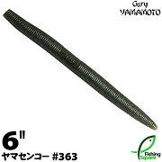 ゲーリーヤマモト6インチヤマセンコー363グリーンパンプキン/ブラック&スモールブルーフレーク