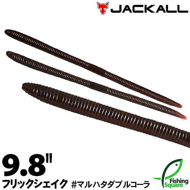 【ワーム】 ジャッカル フリックシェイク 9.8インチ マルハタダブルコーラ (MHWC)【ブラックバス用】