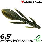 ジャッカルスーパーダーツホッグ6.5インチSKグリパン/ノイケギル(SKGN)