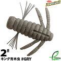 パワーベイトキング青木虫2インチGRYグレー